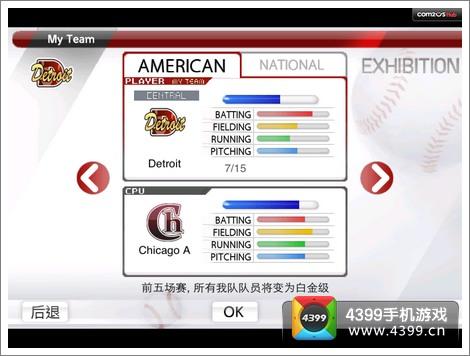 9局职业棒球2014友谊赛模式