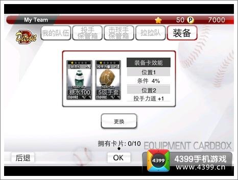 9局职业棒球2014卡片