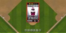 9局职业棒球2014怎么快速获得卡片 卡片获得方法