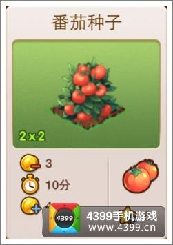 全民小镇番茄种子建造时间 所需等级详细数据