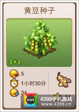 全民小镇黄豆种子建造时间 所需等级详细数据