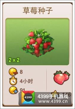 全民小镇草莓种子建造时间 所需等级详细数据