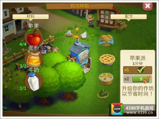 开心农场2乡村度假苹果派怎么做
