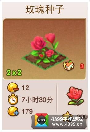 全民小镇玫瑰种子建造时间 所需等级详细数据