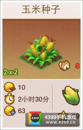 全民小镇玉米种子建造时间 所需等级详细数据