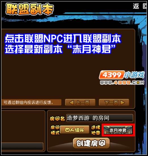 造梦西游3V11.5版本更新公告