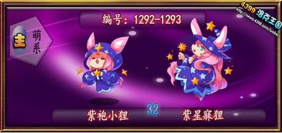 洛克王国紫袍小狸_紫星寐狸