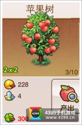 全民小镇苹果树建造时间 所需等级详细数据