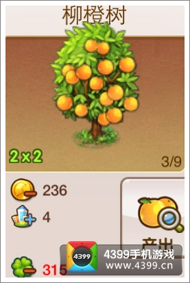 全民小镇柳橙树建造时间 所需等级详细数据