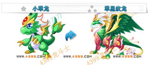 龙斗士翠星纹龙技能表 翠星纹龙属性图 翠星纹龙图鉴