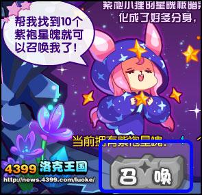 洛克王国紫袍小狸