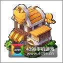全民小镇蜂舍建造时间 所需等级详细数据