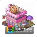 全民小镇甜甜圈工坊建造时间 所需等级详细数据