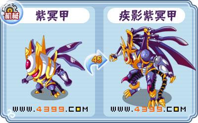 卡布西游疾影紫冥甲 紫冥甲技能表分布地配招