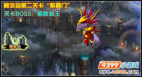 造梦西游3V11.6碧游宫第二关卡紫晶门开启
