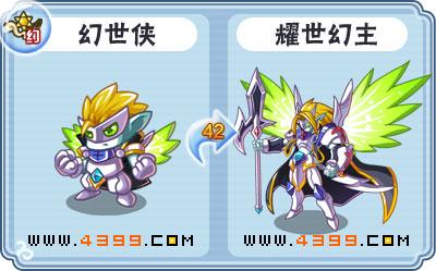 卡布西游耀世幻主 幻世侠技能表分布地配招