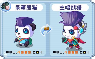 卡布西游主唱熊猫刷什么 练级
