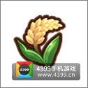 全民小镇水稻种子建造时间 所需等级详细数据