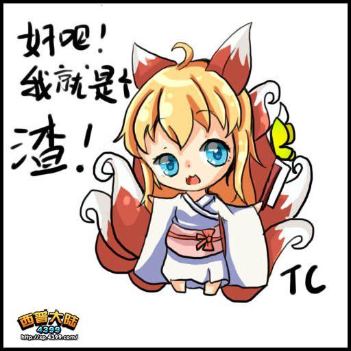 西普玩家鼠绘 彩绘九尾灵狐