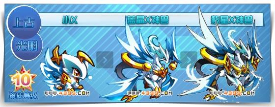 奥拉星圣光X神兽 紫星X神兽 蓝晶X神兽 小X技能表练级学习力推荐