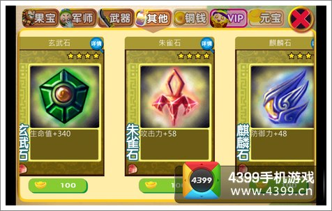 果宝三国购买宝石