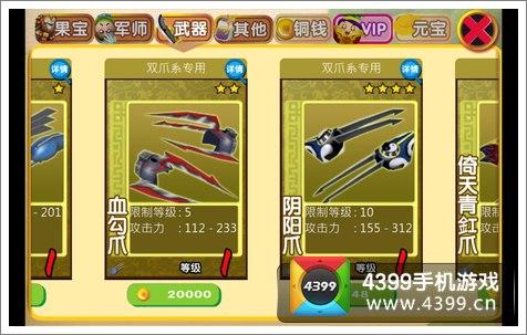 果宝三国双拳系武器