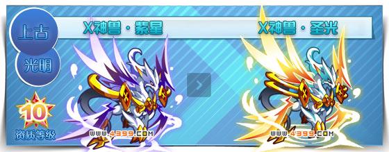 奥拉星X神兽·圣光