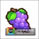 全民小镇葡萄种子建造时间 所需等级详细数据