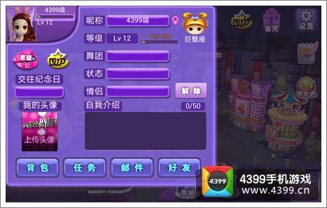 中国好舞蹈手游苹果果汁任务攻略