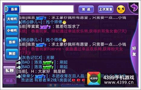 中国好舞蹈手游聊天系统