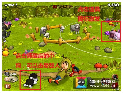 保护羊群攻略