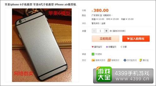 iphone6高仿机模
