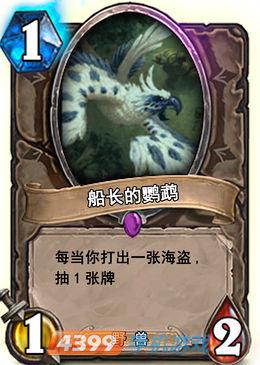 炉石传说每日卡牌推荐第六十四期:船长的鹦鹉