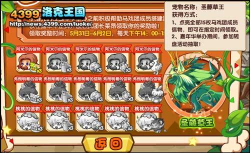 http://news.4399.com/gonglue/luoke/renwu/201405-08-384101.html