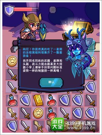夺宝大作战紫色钥匙