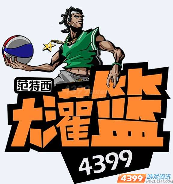 无兄弟不篮球 4399大灌篮 联盟虚位以待