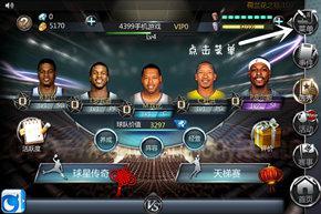 NBA梦之队礼包兑换