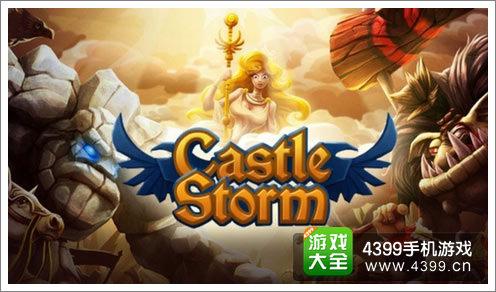 城堡风暴5月8日免费上架