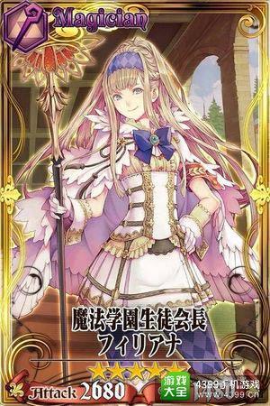 锁链战记魔法学园学生会长菲丽安娜