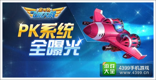 全民飞机大战新版本