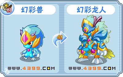卡布西游幻彩龙人 幻彩兽技能表分布地配招