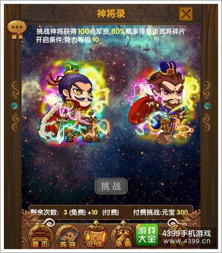 我大哥叫刘备势力系统神将录