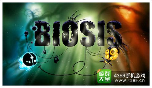 奇妙生命biosis
