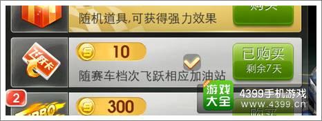 天天飞车飞跃卡介绍 只要10金币