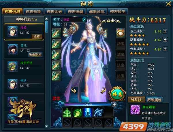 4399�厣� 留�n��y�u�y:3D仙魔�F�痖_��