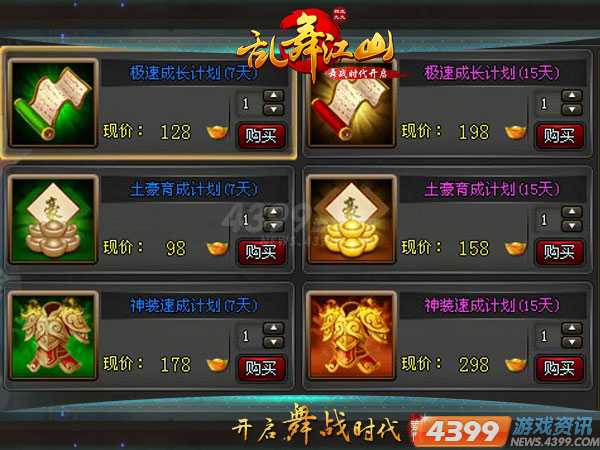 4399乱舞江山 公测巡礼之十大新玩法