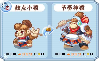卡布西游节奏神猿 鼓点小猿技能表分布地配招