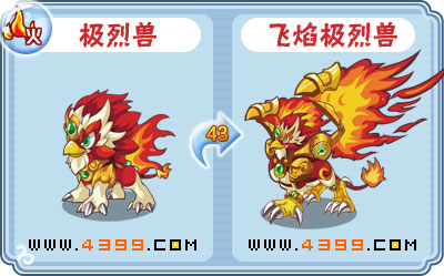卡布西游飞焰极烈兽 极烈兽技能表分布地配招
