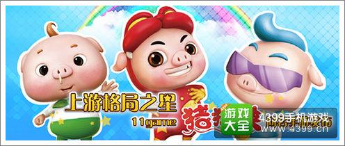 《猪猪侠》制作方达成合作,并正式取得动画的手游ip制作权,欲将童心萌