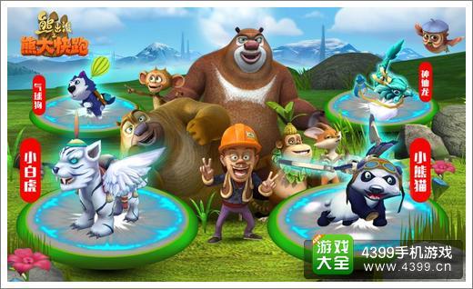 熊大快跑宠物养成系统
